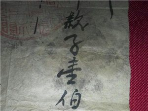 近日�d���l�F一��t�文物(�t�部�收��)