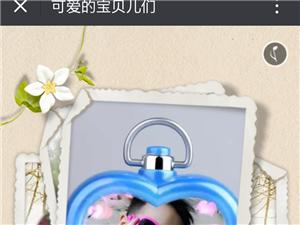 【萌宝秀场】孙贵腾