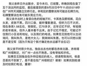 紧急寻人!70岁川籍老空军在广州走失