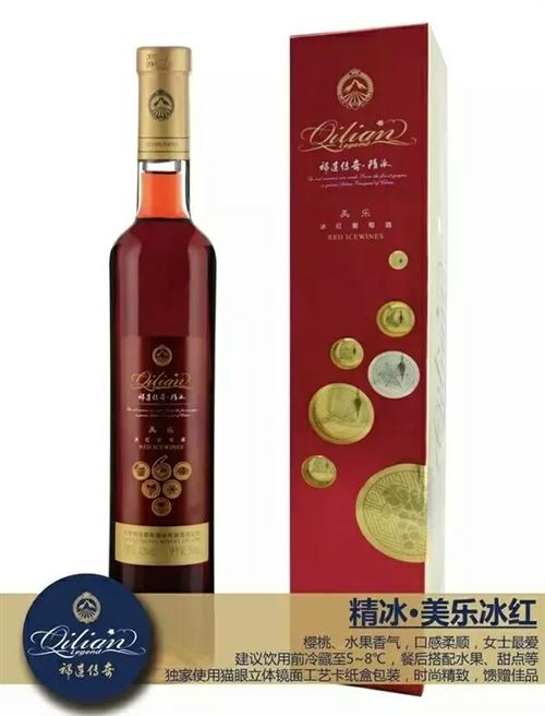 甘肅祁連葡萄酒銷售有限公司嘉峪關經銷部