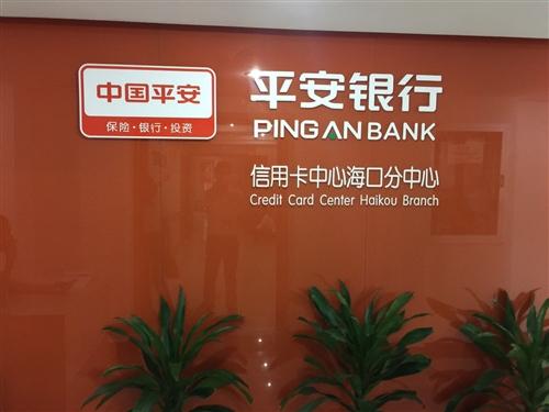 平安银行信用卡中心海口分中心