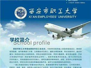 西安职工大学招生