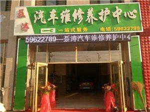 聂涛汽车维修养护中心