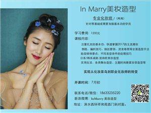 In Marry美妆课程培训