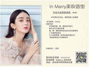 In Marry美妆培训