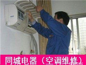威尼斯平台登录空调维修服务中心