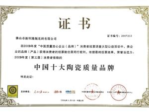 广东佛山新恒隆陶瓷,自然的品质,实价的典范。