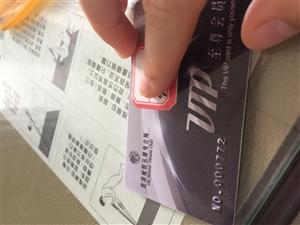 转售香港威尔特健身卡一张,约2.5年