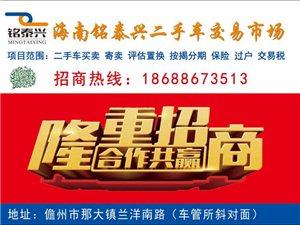 誠邀儋州二手車車商共同發展