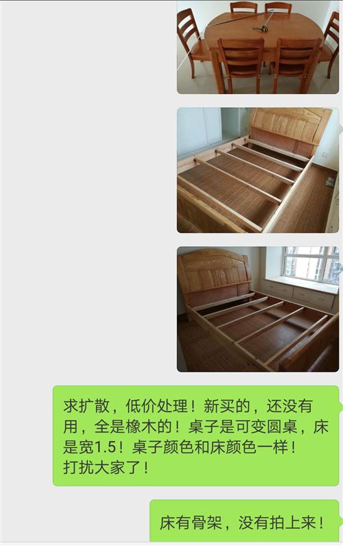 新家具出售(橡木)