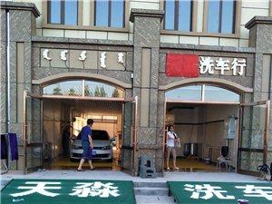 阿榮旗天淼洗車行