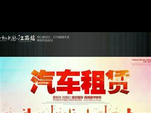 合江昆腾汽车租赁服务有限公司