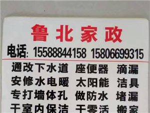 魯北家政公司