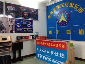 卡仕达儋州美明久鼎专营店07月12日正式开业