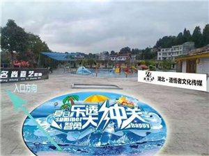 来凤县欢喜海岸游泳池盛大开业