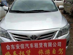 会东县安信汽车租赁