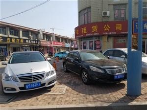 莱阳市鹏达轿车租赁公司