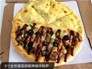 手工現做披薩15種口味任你選,首次預定有優惠哦