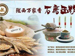 石磨小麦面粉