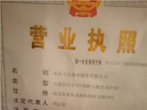 新濠天地娱乐官网县为民家政有限公司