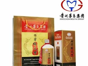 贵州茅台集团酒寻找合作伙伴