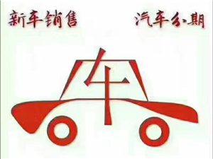 山东亿车购汽贸有限公司