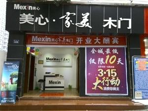 中国木门十大品牌-美心门