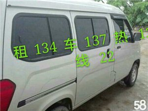 七座面包车出租提供载人送货服务。
