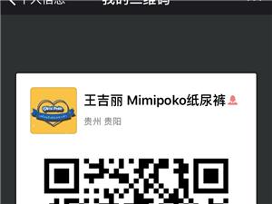 Mimipoko纸尿裤
