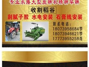 大型专业收割机旋耕机