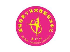 青少年宫舞蹈培训中心秋季报名开始了!
