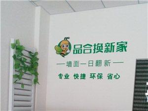 品合换新家诚接室内墙面粉刷工程