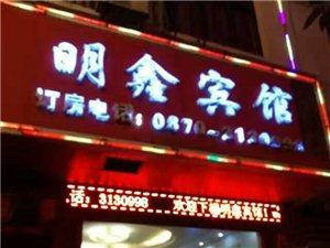 镇雄明鑫宾馆