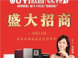 欧意电器9月22日招商会,诚招夹江县分销商