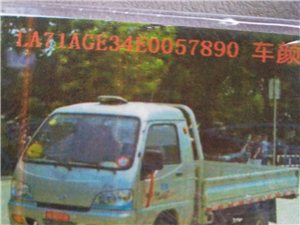 【出售】微型小货车