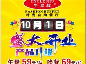 牛皇叔时尚自助餐厅 10月1号 盛大开业
