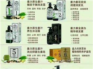 影帝姜武的自創品牌—姜力養生洗護