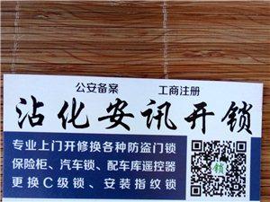 沾化安迅�_�i�� 6333339