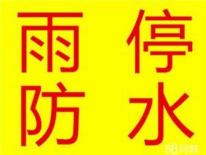 临泉县专业防水堵漏疏通管道公司