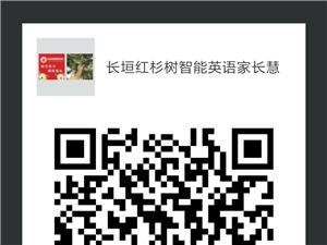 北京国音红杉树智能英语,让天下再没有难学的英语