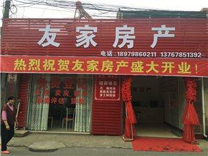 友家房產信息服務中心
