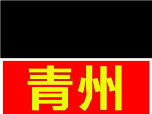 搬家就找青州双喜搬家公司