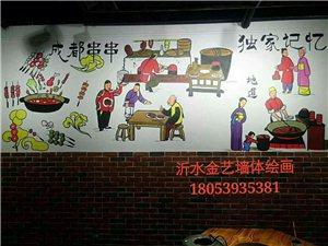 沂水金艺手绘墙