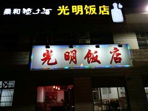 光明饭店升级开业