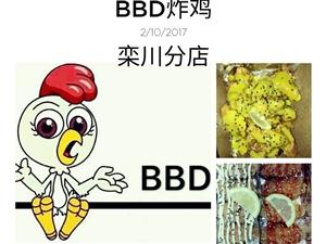 BBD炸鸡大优惠活动