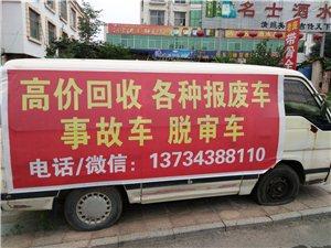 高价上门回收各种私家车,报废车