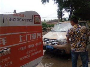 移动洗车,上门服务