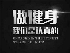 健身我们是专业的