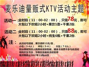 ���返�KTV最新 ��惠活��
