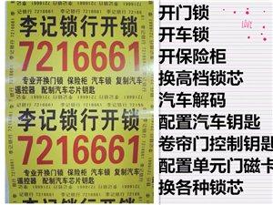 白楊灣汽車鑰匙解碼開換鎖